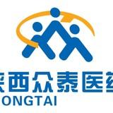 陝西眾泰醫藥有限公司
